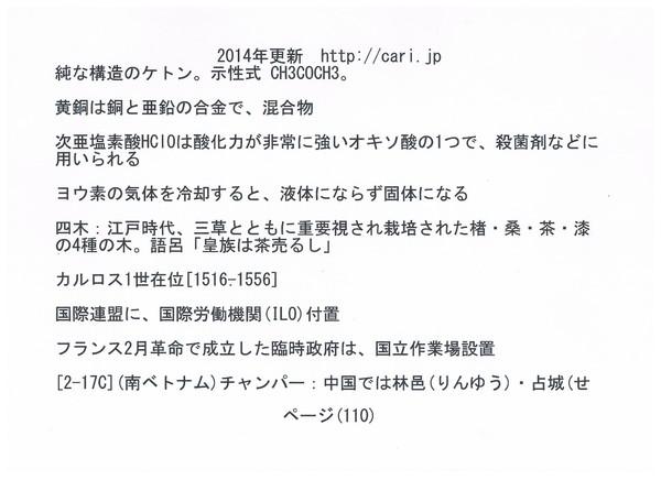 P110 2014 理科・社会科・歴史・雑学 w600.jpeg