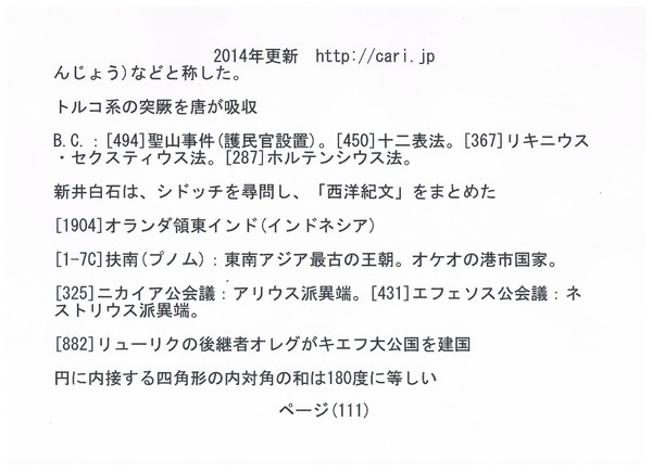 P111 2014 歴史・雑学 w600.jpeg
