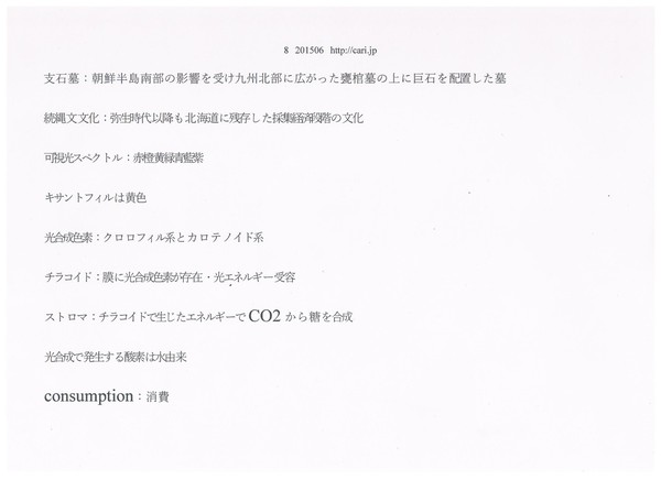 8 201506 理科・雑学 w600.jpeg
