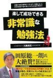 田原総一朗さんが大絶賛!楽して成功できる 非常識な勉強法