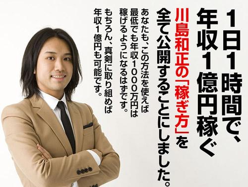 年収1000万円安定収入獲得プログラム