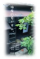 梅庵の夏やすみ。2010