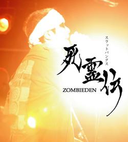 zombieden_s.jpg