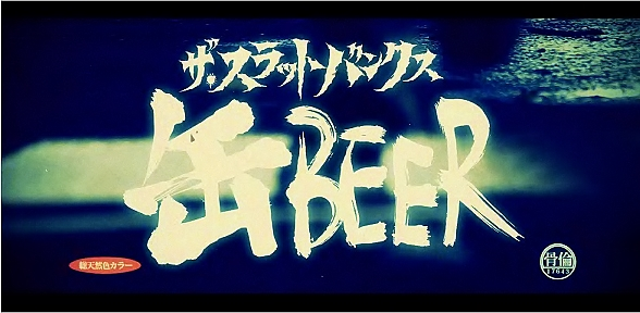 ��BEER Music Video