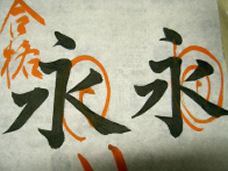 練習後の字