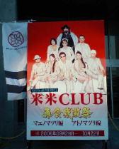 米米クラブ