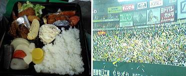 お弁当と阪神ファン