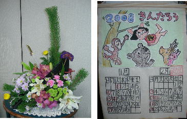 生けたお花とこもれび学園のカレンダー
