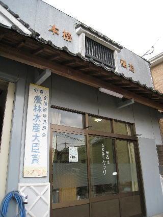 ヤマワ醤油