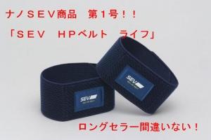SEV・HPベルトライフ