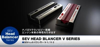 SEVヘッドバランサーVシリーズ
