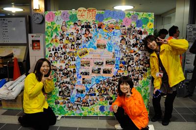 琵琶湖を笑顔で囲む!