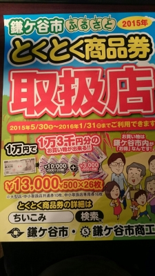 鎌ヶ谷市とくとく商品券