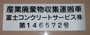 富士コンクリートサービス様