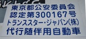 トランススター・ジャパン様