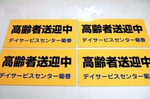 デイサービスセンター菊香