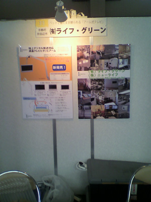京たなべビジネスフェア
