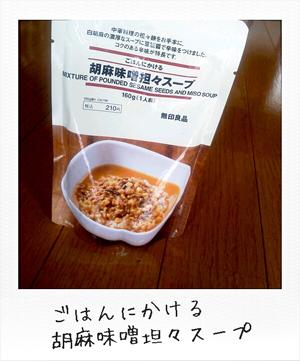 無印良品 ごはんにかける 胡麻味噌坦々スープ