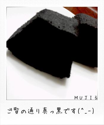 無印良品 MUJIる 黒ごまと竹炭バウム 画像