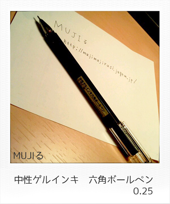 MUJIる 無印良品 中性ゲルインク六角ボールペン 画像
