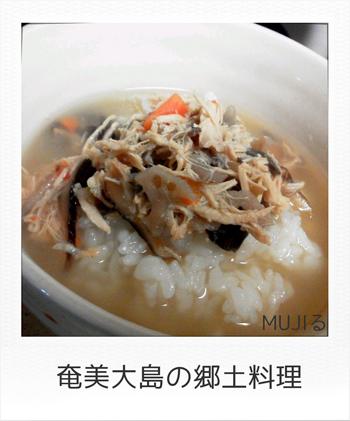 MUJIる 無印良品 ごはんにかける 奄美大島風 鶏飯 画像