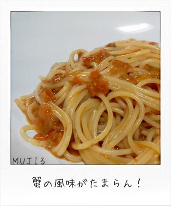 MUJIる 無印良品 蟹のトマトクリーム 画像