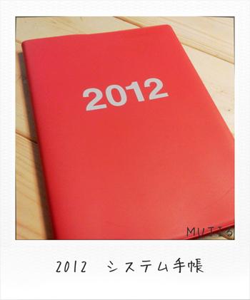 MUJIる 無印良品 2012システム手帳 画像