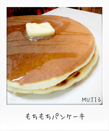 MUJIる 無印良品 米粉のパンケーキ 画像