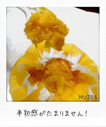MUJIる 無印良品 マンゴーの半熟カステラ 画像