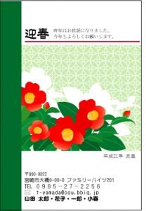 2009年賀状3