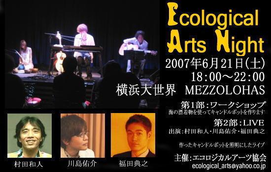 Ecological Arts Night