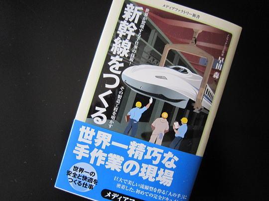 『新幹線をつくる』