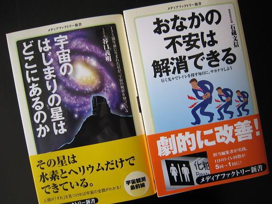 『宇宙のはじまりの星はどこにあるのか』『おなかの不安は解消できる』