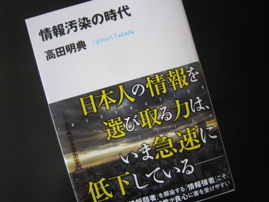 『情報汚染の時代』