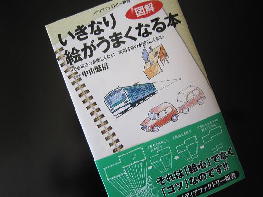 『いきなり絵がうまくなる本』