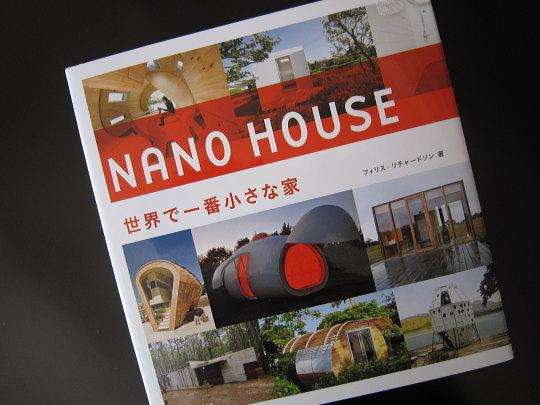『NANO HOUSE』