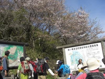 実践登山講座「鈴ヶ峰」1