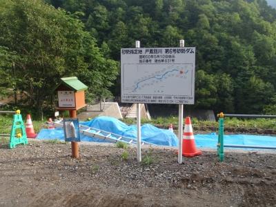 6号砂防ダム