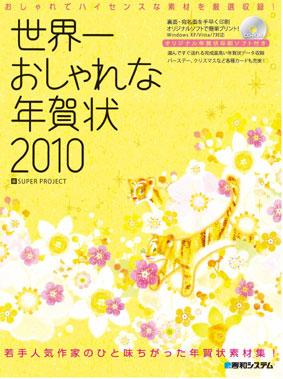 「世界一おしゃれな年賀状2010」表紙