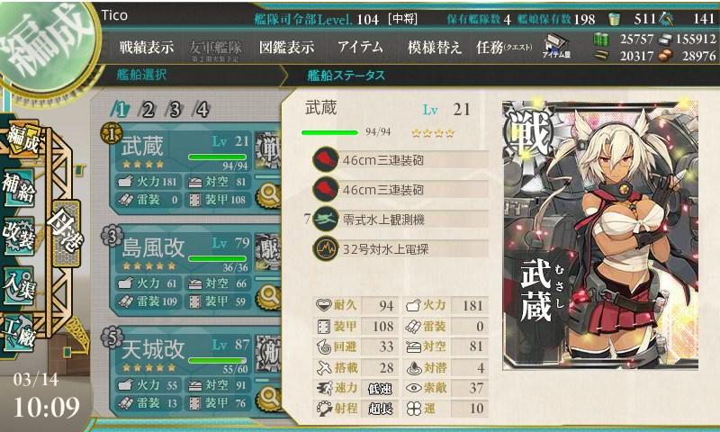 kancolle_150314_100935_01.jpg