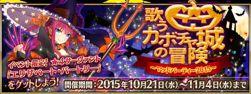 Halloween2015.png