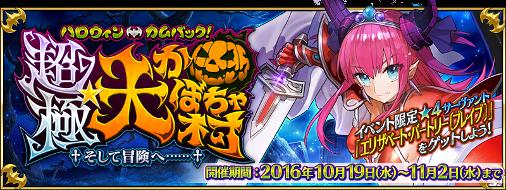 Halloween2016.png