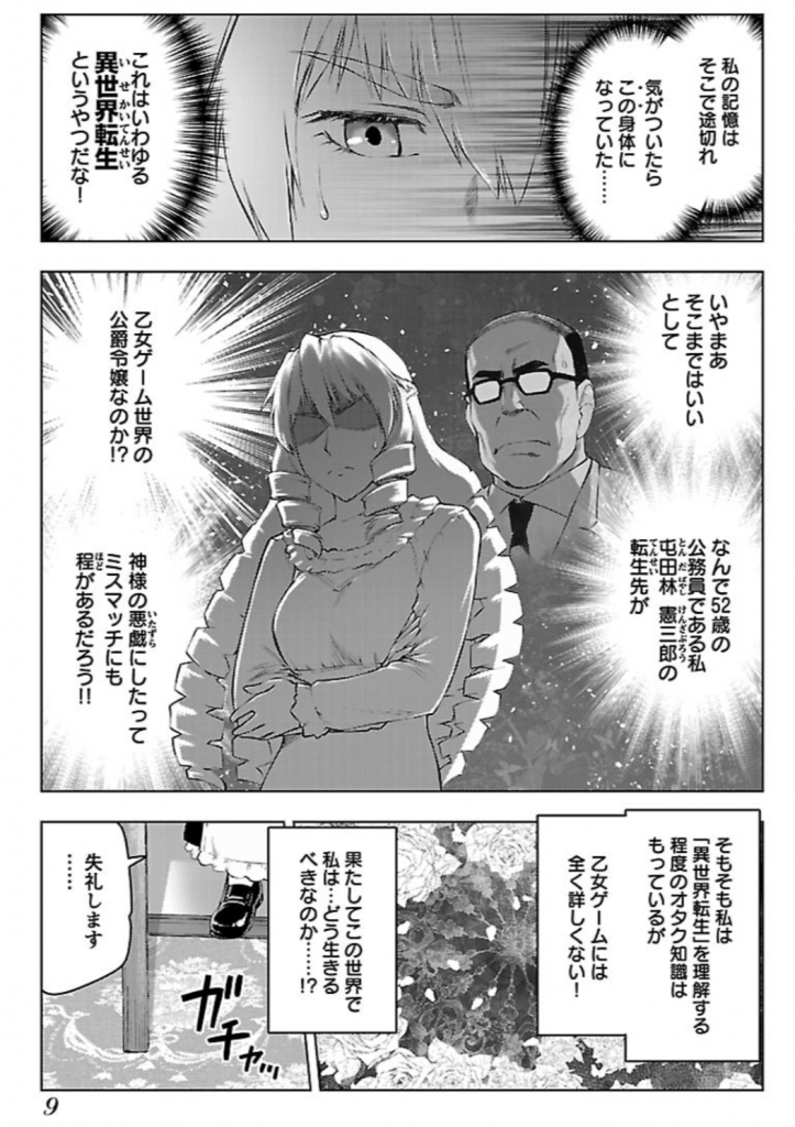 転生 悪役 おじさん 令嬢 悪役令嬢に転生したものの意地悪になりきれないおじさんが生まれた意外な理由『悪役令嬢転生おじさん』|東京マンガレビュアーズ