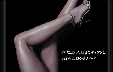 美容健康アドバイザーエリカ式脚やせメソッド