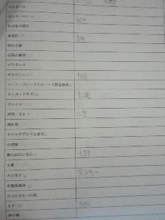 8,11ミニ学習会2