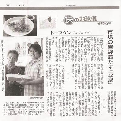 朝日新聞8月7日夕刊