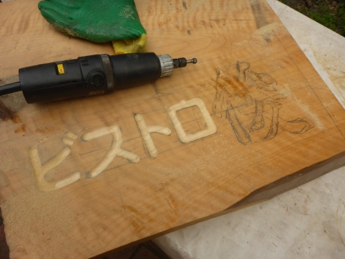 高回転のグラインダーで削ってゆきます。
