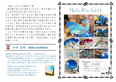 NaluBlue(裏)_page-0001.jpg