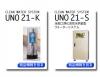 UNO21-S