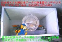 日本ゼストの浄水器  BOXタイプ